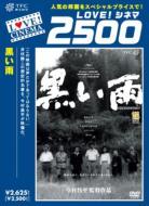 期間限定 DVD 25%OFFLOVE!シネマ2500: : 黒い雨 【DVD】