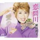 瀬川瑛子 / 恋問川 / 愛の川 【CD Maxi】
