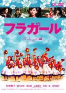 スマイルBEST: : フラガール 【DVD】