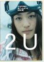 【送料無料】上村愛子 / 2U ~SKIの神様と過ごした日々の記録2編 【DVD】