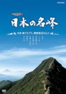 ハイビジョン特集 日本の名峰 中央・南アルプス・関東周辺の山々 【DVD】