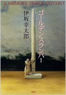 伊坂幸太郎 『ゴールデンスランバー』