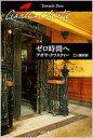 ゼロ時間へ ハヤカワ文庫 / アガサ クリスティー 【文庫】