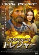 カリフォルニア・トレジャー 【DVD】