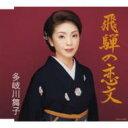 多岐川舞子 - 飛騨の恋文