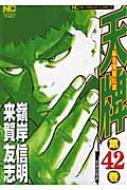 天牌 麻雀飛龍伝説 42 NICHIBUN COMICS / 嶺岸信明 【コミック】