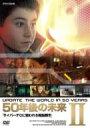 50年後の未来 II 「サイバーテロに狙われる電脳都市」 【DVD】