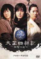 Bae Yong Joon (裴勇俊) ペヨンジュン / 太王四神記 プロローグDVD 【DVD】