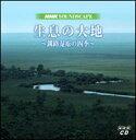 【送料無料】生息の大地: 釧路湿原の四季: Nhk Soundscape Series 【CD】
