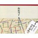 【送料無料】岸田今日子 / 向田邦子作品集「隣の女」「胡桃の部屋」 【CD】
