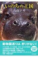【送料無料】 いのちの王国 / 乃南アサ 【単行本】