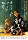 オリヲン座からの招待状 【DVD】