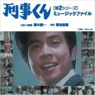 刑事くん: 第2シリーズ: ミュージックファイル 【CD】