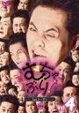 むちゃぶり! 1st.シーズン -完全版- 4 【DVD】
