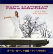 PaulMauriatポールモーリア/ポール・モーリア全集〜オリーブの首飾り(2CD) CD