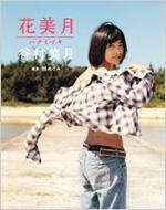 【送料無料】 花美月 谷村美月写真集 / 谷村美月 【単行本】