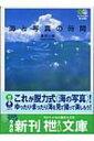 海と写真の時間 〔エイ〕文庫 / 藤田一咲 【文庫】