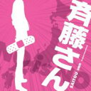 斉藤さん オリジナル・サウンドトラック 【CD】