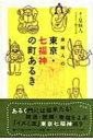 泉麻人の東京・七福神の町あるき / 泉麻人 【単行本】