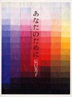 【送料無料】あなたのためにいのちを支えるスープ/辰巳芳子【単行本】