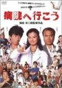 病院へ行こう 【DVD】
