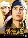 【送料無料】期間限定 DVD 27%OFF薯童謠 ソドンヨ DVD-BOX III 【DVD】