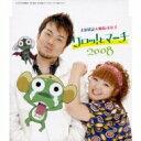土田晃之 / 柳原可奈子 / ケロッ!とマーチ2008 【CD Maxi】