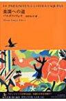 【送料無料】 楽園への道 池澤夏樹=個人編集 世界文学全集1 / マリオ バルガス=リョサ / 田村さと子 【全集・双書】