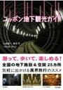 【送料無料】 ニッポン地下観光ガイド / 小島健一 【単行本】