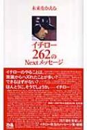 未来をかえるイチロー262のNextメッセージ / イチロー 【単行本】