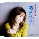 あさみちゆきのカラオケ人気曲ランキング第6位 「あさがお」を収録したCDのジャケット写真。