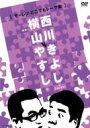横山やすしvs西川きよし [モーレツどこでもトーク集] 【DVD】