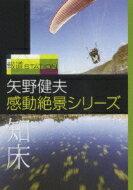 報道ステーション 矢野健夫 感動絶景シリーズ 知床 【DVD】