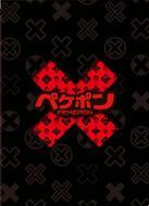 【送料無料】 ペケポン〜くりぃむ×タカトシ怒涛のトークバトル〜DVD BOX 【DVD】