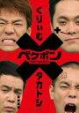 ペケポンDVD~くりぃむ×タカトシ怒涛のトークバトル~VOL.2 【DVD】