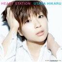 【送料無料】宇多田ヒカル / Heart Station 【CD】