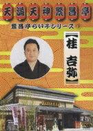 桂吉弥 / 繁昌亭らいぶシリーズ 3: : 桂吉弥 【DVD】