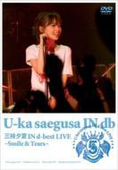 三枝夕夏INdbサエグサユウカインデシベル/三枝夕夏INd-bestLIVE〜Smile&Tears〜 DVD