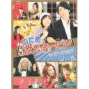 【送料無料】のだめカンタービレ in ヨーロッパ 【DVD】