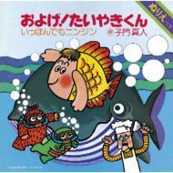 子門真人 シモンマサト / およげ!たいやきくん / いっぽんでもニンジン  【CD Maxi】