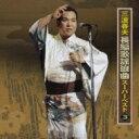 【送料無料】 三波春夫 ミナミハルオ / 三波春夫 長編歌謡浪曲 スーパーベスト3 【CD】