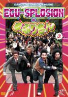 Egu-splosion / EGU-SPLOSIONのまぶりきん! 【DVD】