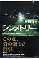 【送料無料】 シンメトリー / 誉田哲也 ホンダテツヤ 【単行本】