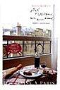 パリで「うちごはん」そして、おいしいおみやげ 暮らすように過ごす旅レシピ / 重信初江 / ソシエテ ボンヌ 【本】