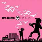 ET-KING イーティーキング / さよならまたな 【CD Maxi】