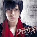 映画「クロサギ」オリジナル・サウンドトラック 【CD】