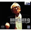 【送料無料】 Bruckner ブルックナー / 交響曲第9番 朝比奈隆&大阪フィル(2001年)