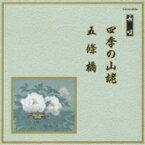 邦楽舞踊シリーズ 長唄: : 四季の山姥 / 五條橋 【CD】