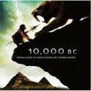 紀元前 1 万年 / 10, 000 B.C. 輸入盤 【CD】