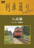 列車通り Classics 八高線 八王子~高麗川 【DVD】